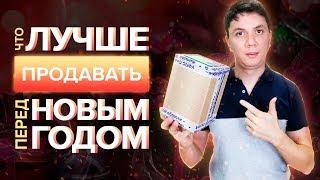 Что лучше продавать перед новым годом  Товарный бизнес  Дмитрий Москаленко