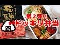 【ドッキリ弁当】第2弾!! 偽高級カレーのドッキリカレー弁当~旦那は違いに気づけるか!?~