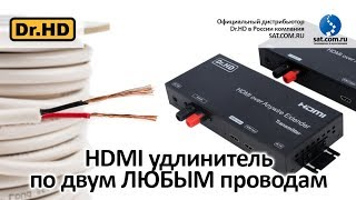видео HDMI удлинитель по оптике / Dr.HD EF 1000 Plus