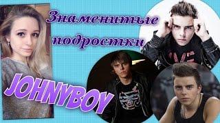 Солнце: Знаменитые подростки. Денис Василенко (Johnyboy)