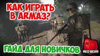 Скачать ГАЙД ДЛЯ НОВИЧКОВ ARMA 3 IRON FRONT RED BEAR