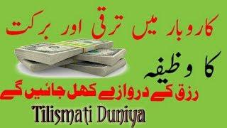 karobar mein tarakki aur barkat ka wazifa wazifa for success in business in urdu