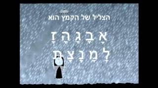 الحركات بالعبرية סימן הניקוד קמץ - تعلم العبرية