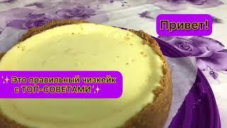 Топ советы про Чизкейк Рецепт идеального чизкейка