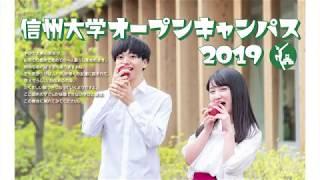 【全学部合同プログラム】信州大学オープンキャンパス2019ダイジェスト(2019.7.13)