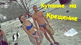 КУПАНИЕ НА КРЕЩЕНИЕ 19.01.2018 В ПЕРВЫЙ РАЗ