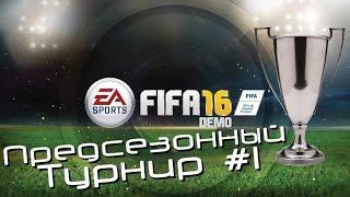 FIFA 16 DEMO [Предсезонный Турнир #1](Подписывайтесь на мой канал, вступайте в группу ВКонтакте - https://vk.com/mrmickey_fifa и смотрите как: Пока все ждут..., 2015-09-11T14:30:07.000Z)