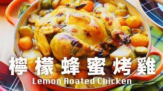 【Eng Sub】蜂蜜檸檬烤雞  超香超嫩  節日宴客  蒸烤爐料埋 Lemon Roasted Chicken Recipe