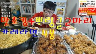 bhc맛초킹 뿌링클치킨2마리 카레라면4봉지 먹방 bhc chicken curry ramen muk bang eating show bj야식이