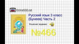 Упражнение 466 — Русский язык 3 класс (Бунеев Р.Н., Бунеева Е.В., Пронина О.В.) Часть 2