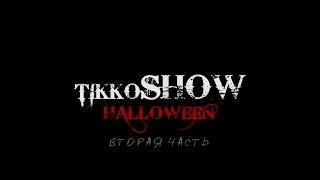 TikkoSHOW: Образ на Хэллоуин. Часть №2. Как сделать грим и костюм своими руками.