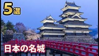 世界に誇る日本の名城5選!世界遺産にも登録された驚愕の建築