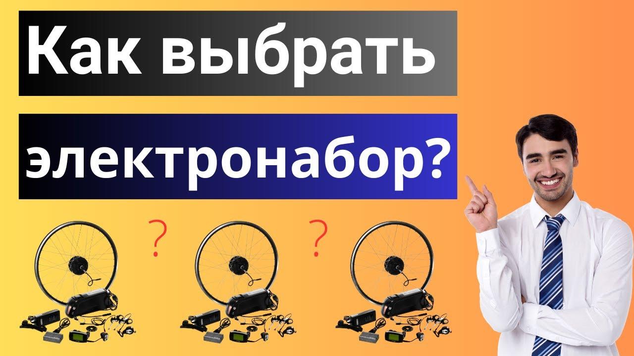 Как выбрать электро набор для велосипеда