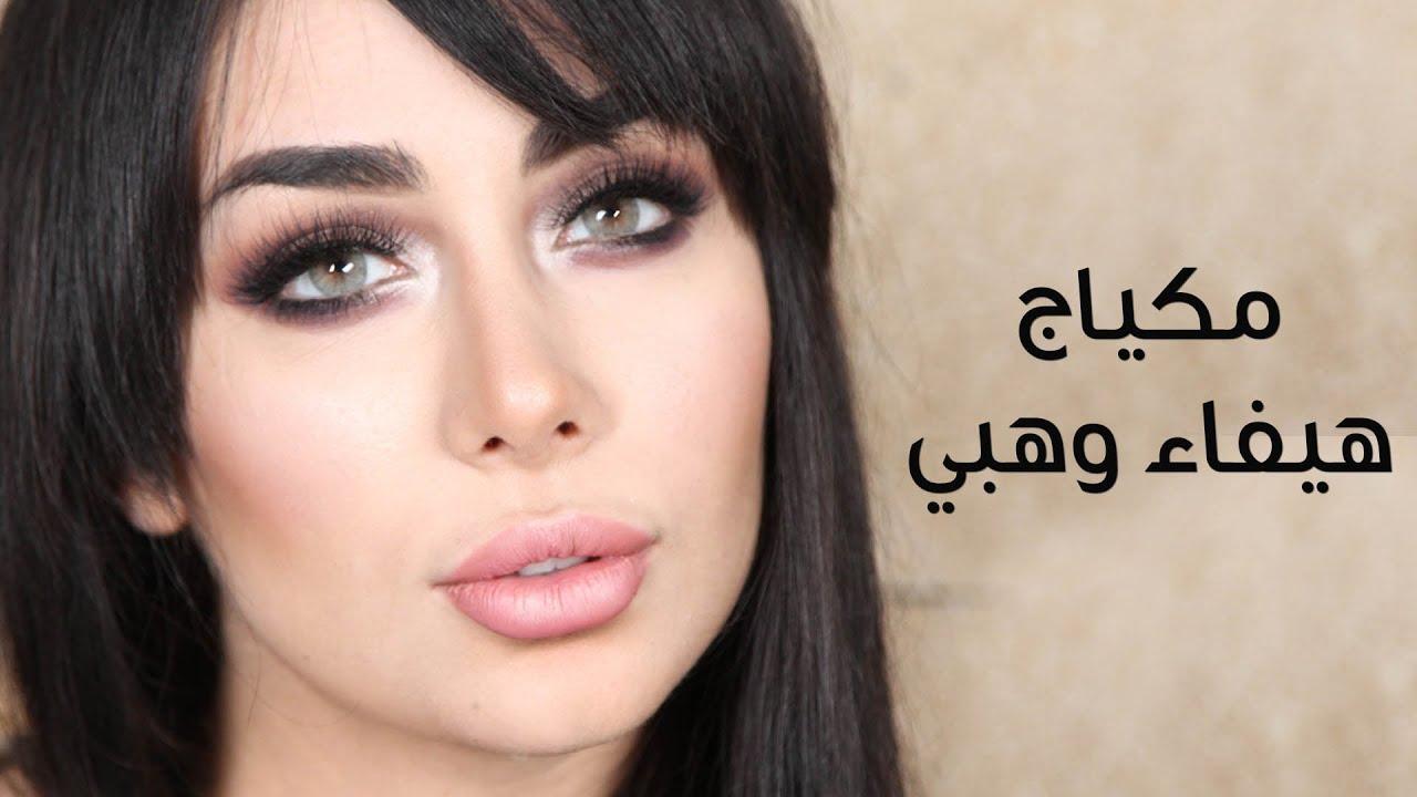711c484b8ed9c مكياج هيفاء وهبي - YouTube