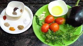 बिना झंझट के ऐसे बनाये बैंगन का भरता खाने वाले चाट चाट कर खायेंगे- baingan ka bharta - Bharta recipe