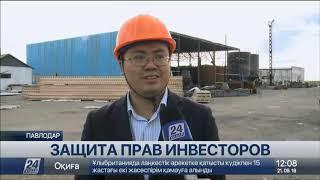 Антикоррупционное сопровождение инвесторов расширяют в Павлодарской области