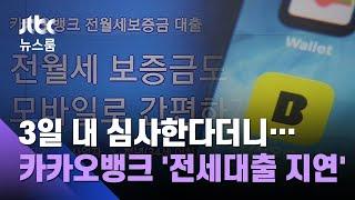[단독] 3일 내 심사한다더니…카카오뱅크 '전세대출 지연'에 분통 / JTBC 뉴스룸
