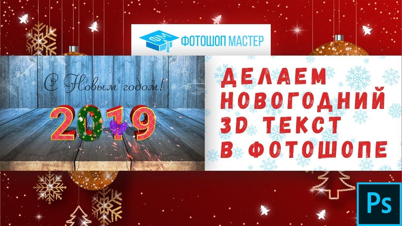 НОВОГОДНИЙ 3D ТЕКСТ В ФОТОШОПЕ. ДЕЛАЕМ ОТКРЫТКУ СВОИМИ ...