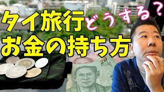 【タイ旅㊻】タイバーツと日本円は旅行中どう管理する⁉︎僕のお金の持ち方を紹介します【バンコク観光】