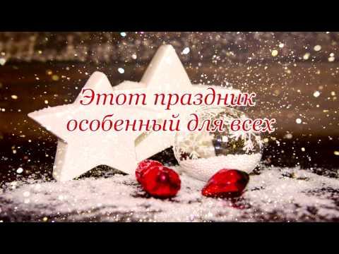 Поздравление с Рождеством в прозе!