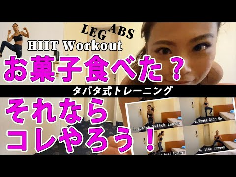 【HIIT】脂肪燃焼 No equip small space TABATA  workout for abs, legs!!!  小さいスペースでOK!たった4分のタバタ式トレーニング! 腹筋, 脚
