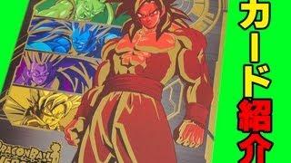 【Beautiful card】ドラゴンボールヒーローズ カード紹介【introduce the card of the dragon balll heroes 】