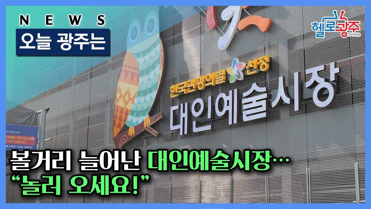 """☑211014 오늘광주는 : 볼거리 늘어난 대인예술시장…""""놀러 오세요!"""""""