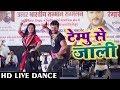 Khesari Lal Yadav & Ritu Singh का Live Dance Show - Tempu Se Jaali - टेम्पू से जाली - Bhojpuri Song