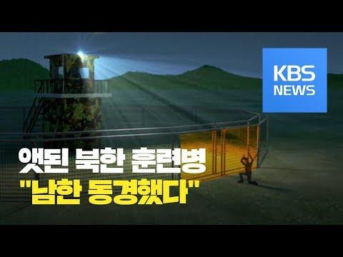"""귀순 북한군은 17세 훈련병…""""잘사는 남한 동경"""""""