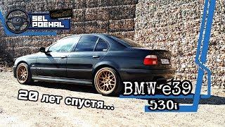 BMW e39 - 20 лет спустя. Тест-Драйв SEL POEHAL.
