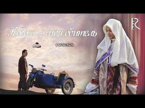 Небеса - моя обитель   Паризод (узбекфильм на русском языке) 2012 #UydaQoling