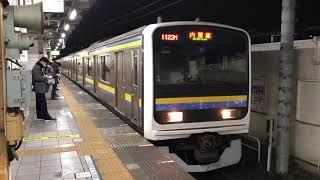 209系2100番台マリC606編成蘇我発車