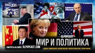 НАТО и США сделали предупреждение России