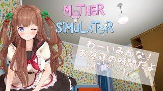 [LIVE] 【MOTHER SIMULATOR】久々にちえりがママになる。・ч・。【アイドル部/マザシミュ月間】
