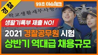 역대급 채용인원! 2021 경찰공무원 채용인원 5,88…