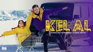 Нурсултан Нурбердиев Feat. Дана Кентай - Кел ал (Премьера клипа 2021)