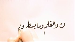 الخط العربي الإسلامي خط الرقعة -3- تسنيم هنداوي