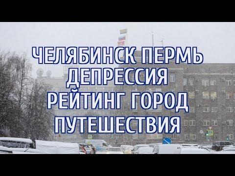 🔴 Уральские города попали в список самых депрессивных мест для путешествий