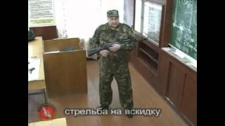 Система Спецназ Огневая Подготовка( Вскидка оружия автомата АК 74)