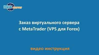 видеоинструкция: подключение Forex VPS