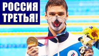 Олимпиада 2020 в Токио Таблица общего медального зачета после 7 дней игр ОИ Россия третья