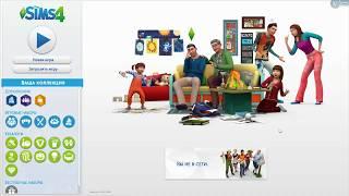 Настройки игры Sims 4