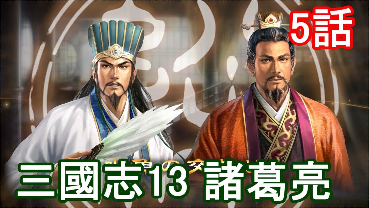 三国志13 諸葛亮孔明 5話 207年 ...
