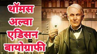 Thomas Alva Edison     Biography In Hindi    Motivational Story Video   Inspirational Story Video RG