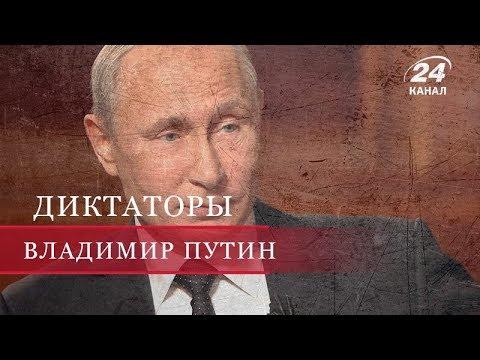 Владимир Путин (Часть