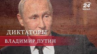 Владимир Путин, Диктаторы