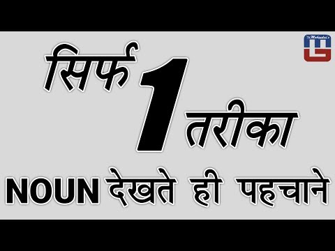 A SINGLE WAY TO IDENTIFY NOUNS | ENGLISH GRAMMAR | IMP FOR ALL UPCOMING EXAMS