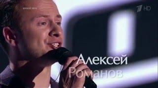 Алексей Романов на шоу ГОЛОС