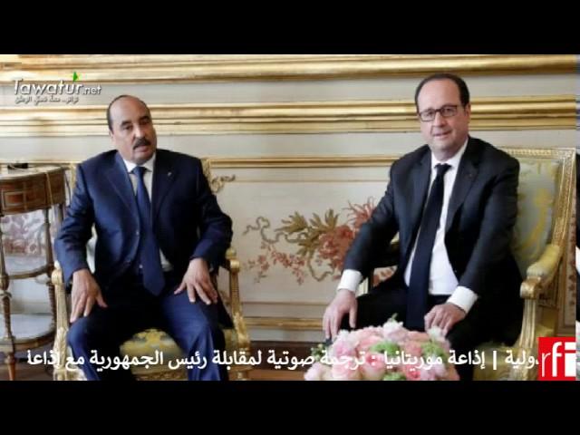 ترجمة صوتية لمقابلة رئيس الجمهورية مع إذاعة فرنسا الدولية | إذاعة موريتانيا