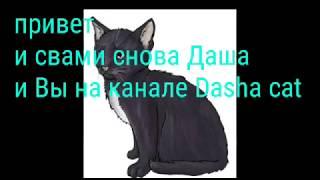Котов Воителей манга Путь Горелого Разрушенный мир #1